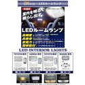 MOST TOYOTA, HONDA, SUZUKI, PERODUA SAXO Super Bright OEM LED Cockpit Cabin Dome Room Lamp (Fully Plug and Play)